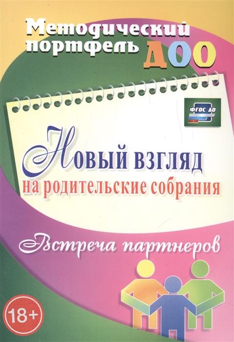 Кудрявцева Е., Балберова О. Новый взгляд на родительские собрания Встреча партнеров