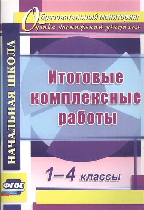 все цены на Ласкина Л., Николаева Н. Итоговые комплексные работы 1-4 классы онлайн