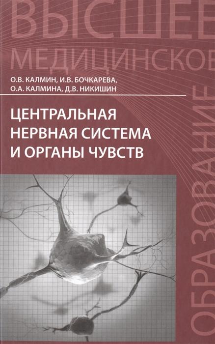 Калмин О., Бочкарева И., Калмина О., Никишин Д. Центральная нервная система и органы чувств и а пурисов мозг и разум центральная нервная система
