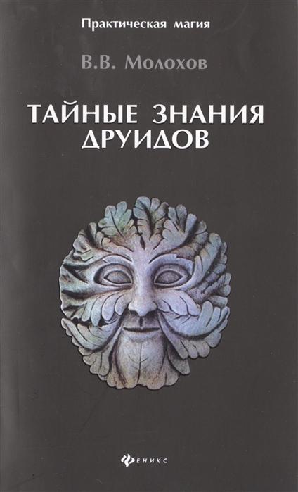 Молохов В. Тайные знания друидов