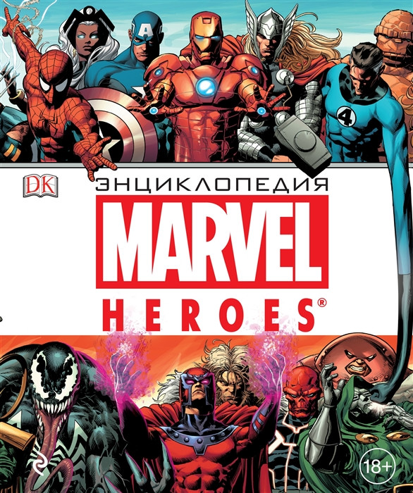Жилинская А. (ред.) Энциклопедия Marvel Heroes цены онлайн