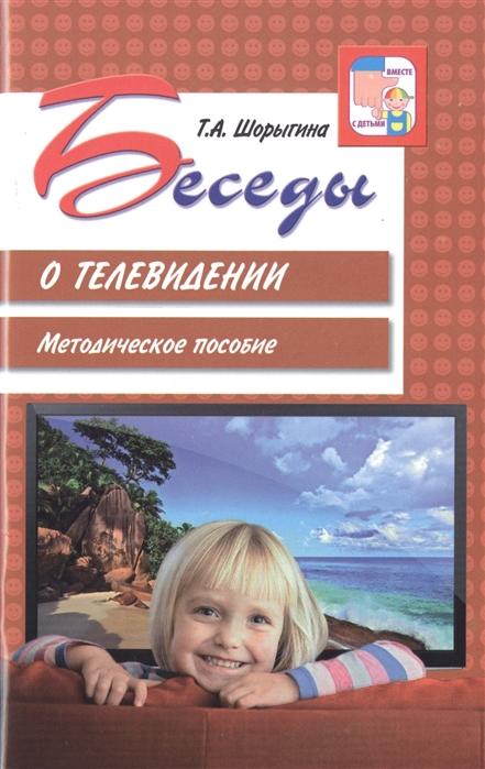 цены Шорыгина Т. Беседы о телевидении