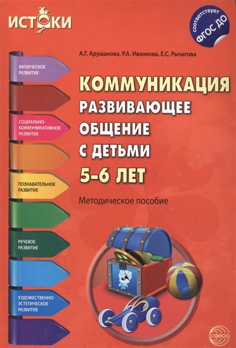 все цены на Арушанова А., Иванкова Р., Рычагова Е. Коммуникация Развивающее общение с детьми 5-6 лет онлайн