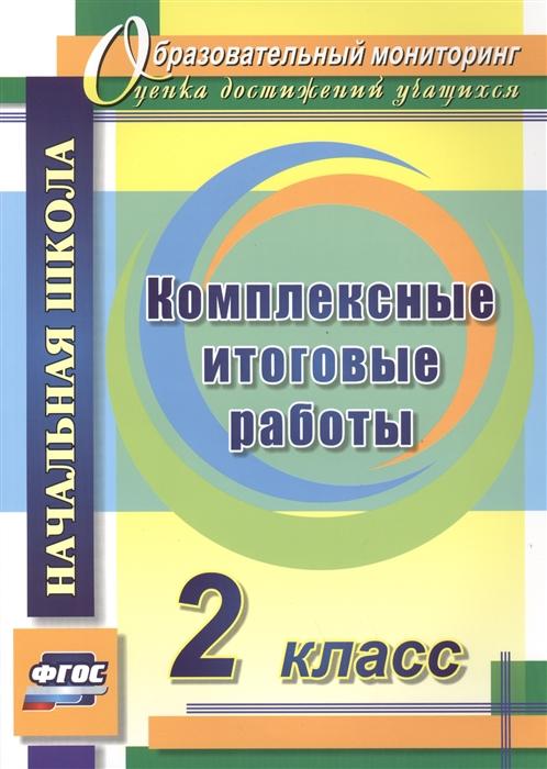 Болотова Е., Воронцова Т. Комплексные итоговые работы 2 класс