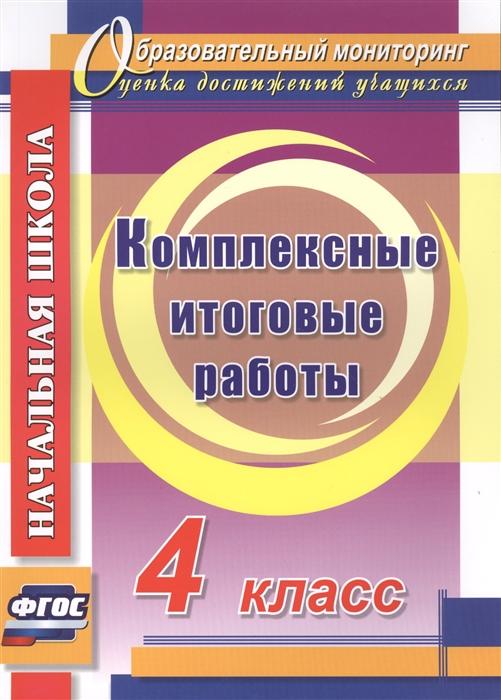 Болотова Е., Воронцова Т. Комплексные итоговые работы 4 класс