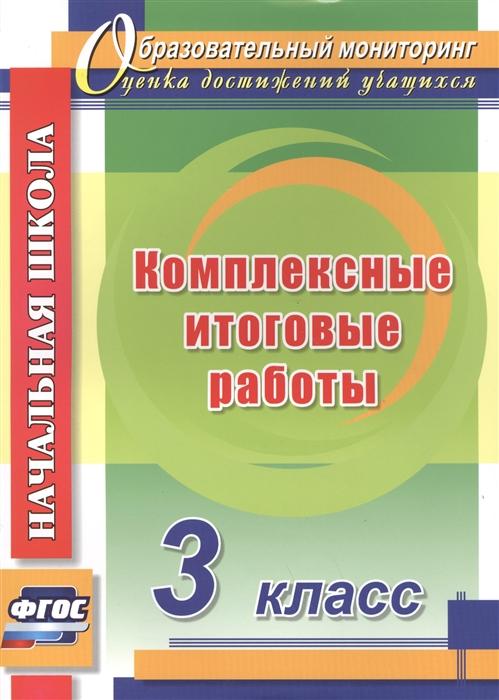 Болотова Е., Воронцова Т. Комплексные итоговые работы 3 класс