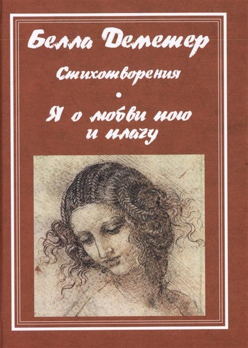 Деметер Б. Я о любви пою и плачу Стихотворения б стихотворения