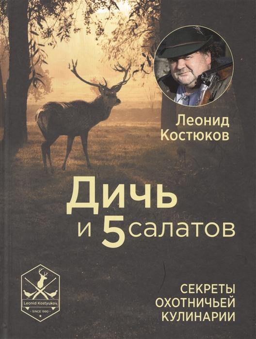 Костюков Л. Дичь и 5 салатов Секреты охотничьей кулинарии