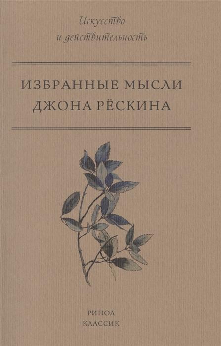 Рескин Дж. Избранные мысли Джона Рескина