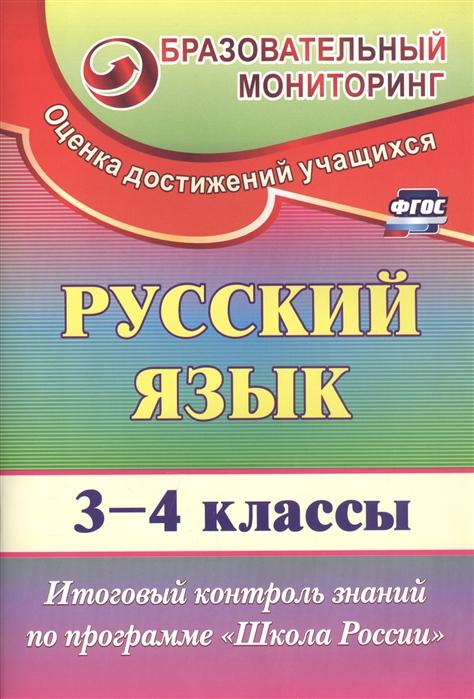 Лисицина Т. Русский язык 3-4 классы Итоговый контроль знаний по программе Школа России