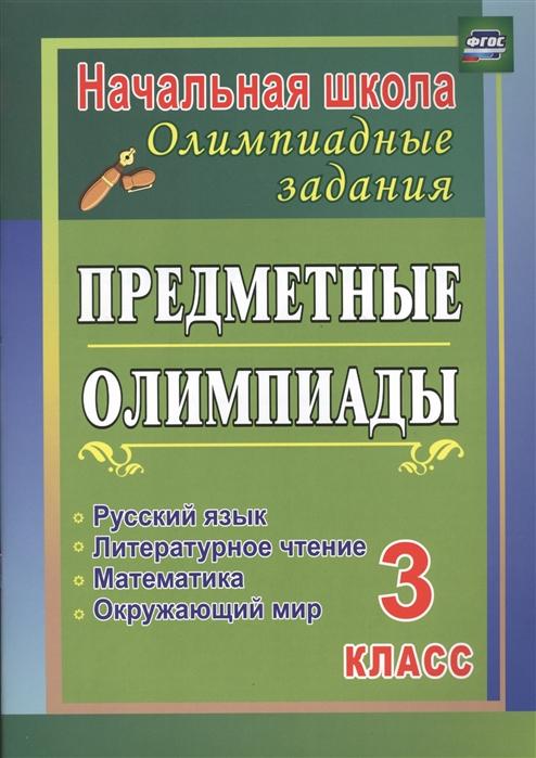 цена на Бауэр И. Предметные олимпиады 3 класс Русский язык математика литературное чтение окружающий мир
