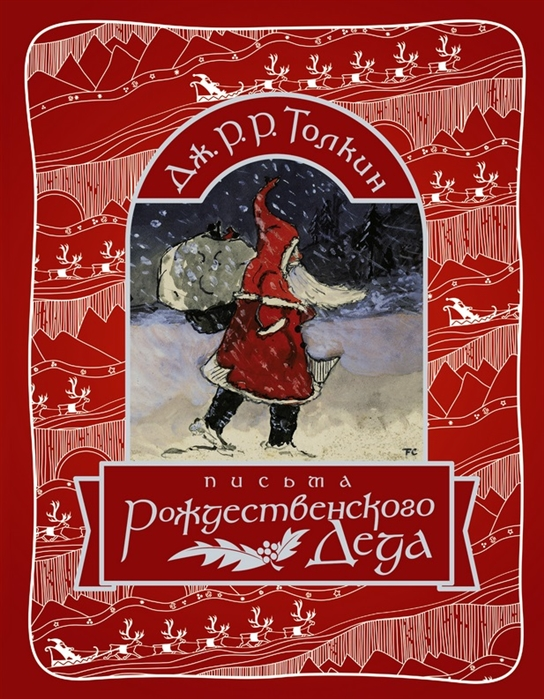 Толкин Дж. Письма Рождественского Деда
