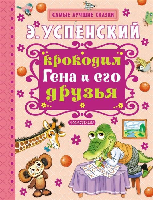 Купить Крокодил Гена и его друзья, Малыш, Сказки