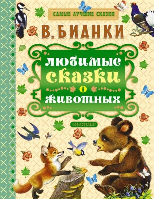 купить Бианки В. Любимые сказки о животных по цене 332 рублей