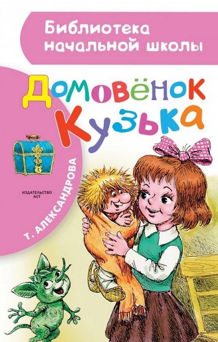 Александрова Т. Домовенок Кузька александрова т домовенок кузька у бабы яги