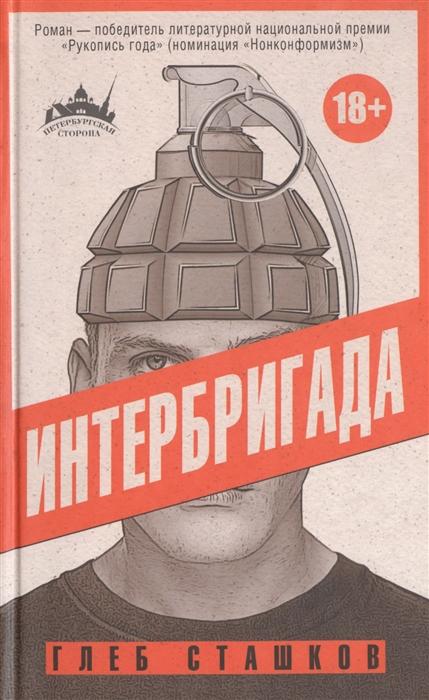 Сташков Г. Интербригада