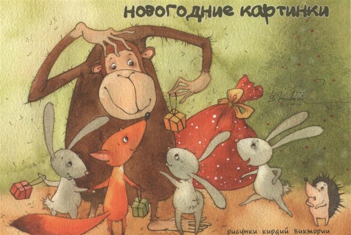 Кирдий В. (худ.) Новогодние картинки