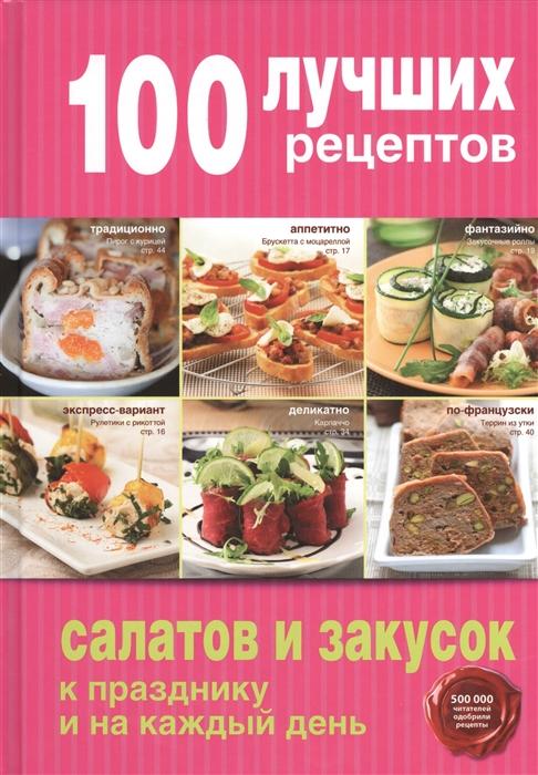 Братушева А. (ред.) 100 лучших рецептов салатов и закусок к празднику и на каждый день 100 лучших рецептов салатов и закусок к празднику и на каждый день