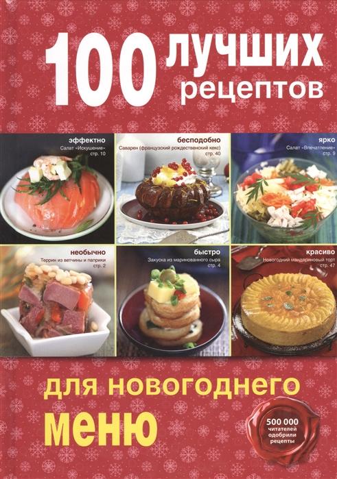 все цены на Братушева А. (ред.) 100 лучших рецептов для новогоднего меню онлайн