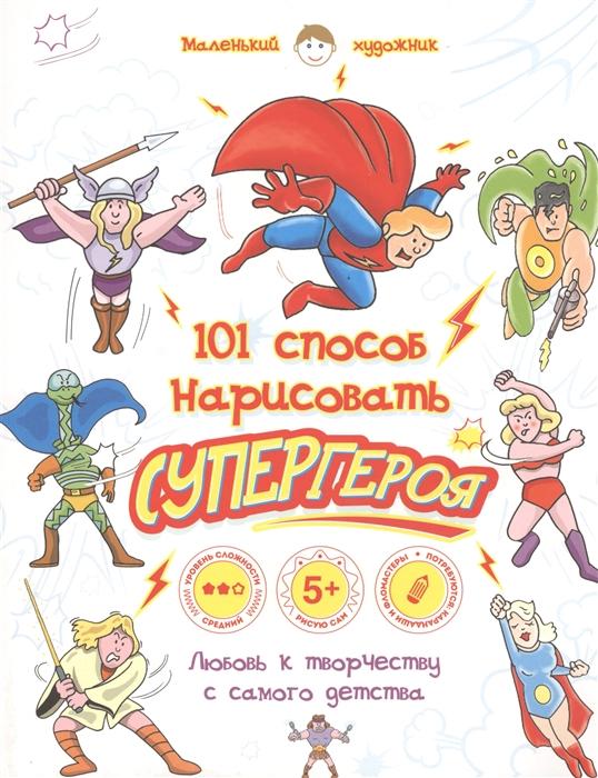 цена на Полбенникова А. (ред.) 101 способ нарисовать супергероя