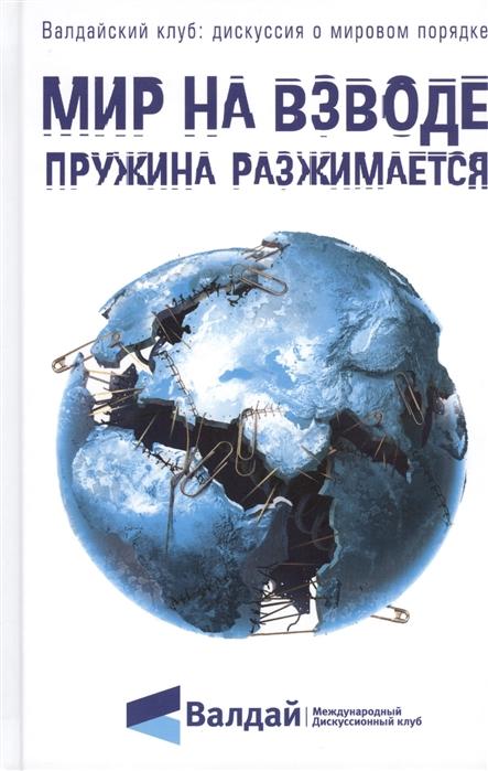 цена на Лукьянов Ф. (ред.) Мир на взводе пружина разжимается