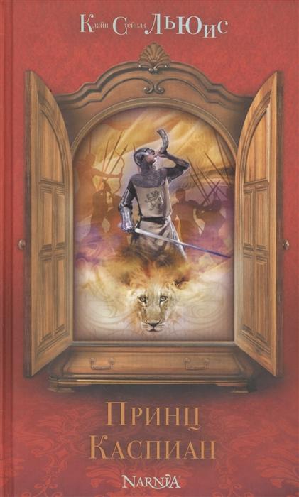Льюис К. Принц Каспиан потолочная люстра idlamp 882 4pf whitepatina