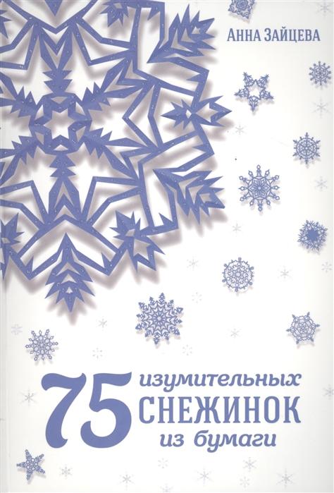 Купить 75 изумительных снежинок из бумаги, Эксмо, Поделки и модели из бумаги. Аппликация. Оригами