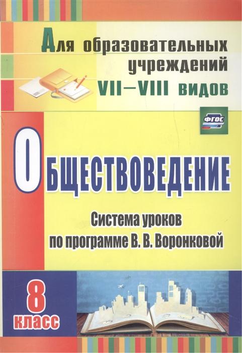 Гавриленко Н. Обществоведение 8 класс Система уроков по программе В В Воронковой цена и фото