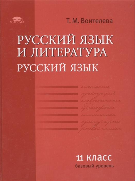 Воителева Т. Русский язык и литература Русский язык 11 класс базовый уровень Учебник цена 2017