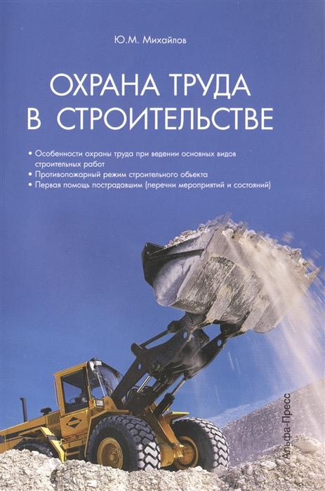 Михайлов Ю. Охрана труда в строительстве михайлов ю м охрана труда в строительстве