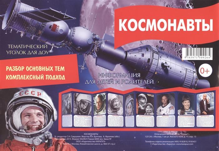 Савушкин С. (ред.) Космонавты Тематический уголок для ДОУ