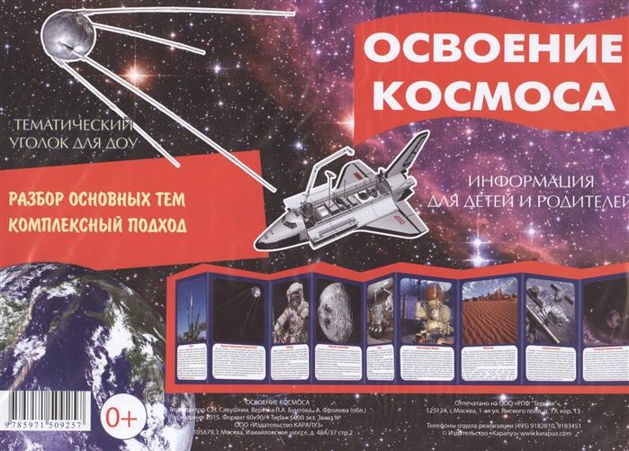 Савушкин С. (ред.) Освоение космоса Тематический уголок для ДОУ