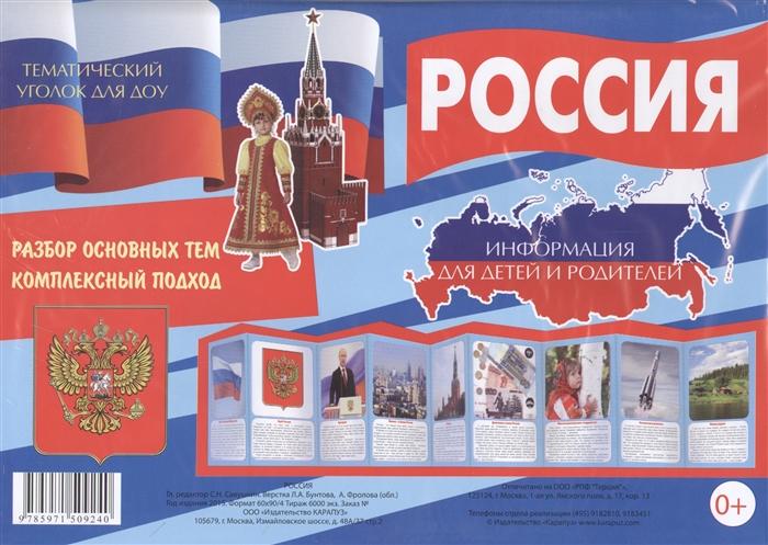 Савушкин С. (ред.) Россия Тематический уголок для ДОУ