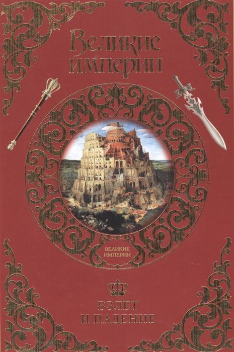 Бербэнк Дж., Купер Ф. Великие империи взлет и падение