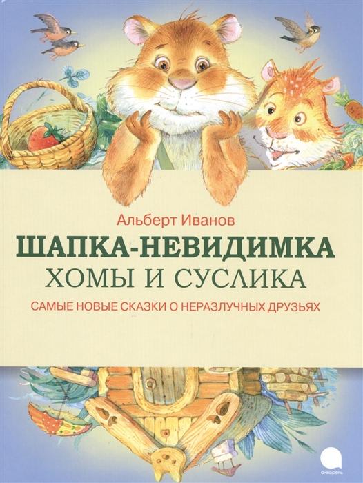 Иванов А. Шапка-невидимка Хомы и Суслика