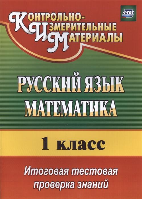 цены на Волкова Е., Типаева Т. Русский язык Математика 1 класс Итоговая тестовая проверка знаний Издание 3-е  в интернет-магазинах