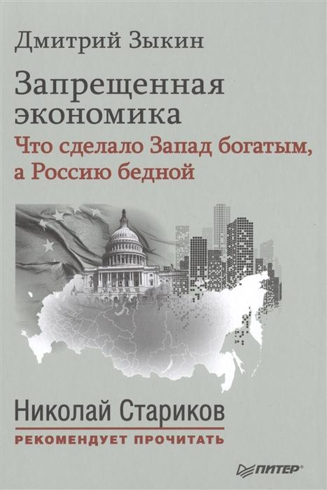 Запрещенная экономика Что сделало Запад богатым а Россию бедной