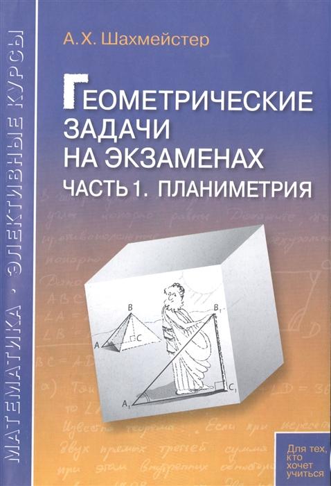 Геометрические задачи на экзаменах Часть 1 Планиметрия