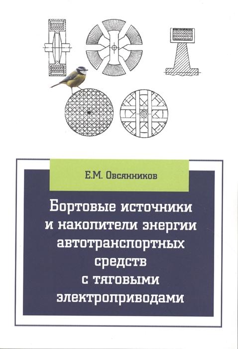 Овсянников Е. Бортовые источники и накопители энергии автотранспортных средств с тяговыми электроприводами