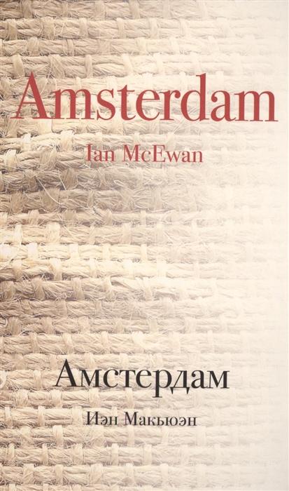 Макьюэн И. Амстердам цена и фото