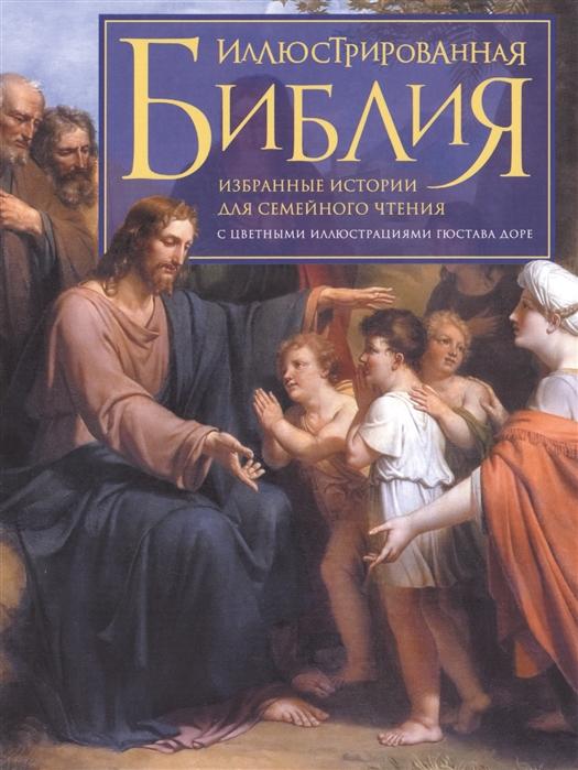 Богословский А. (ред.) Иллюстрированная Библия Избранные истории для семейного чтения