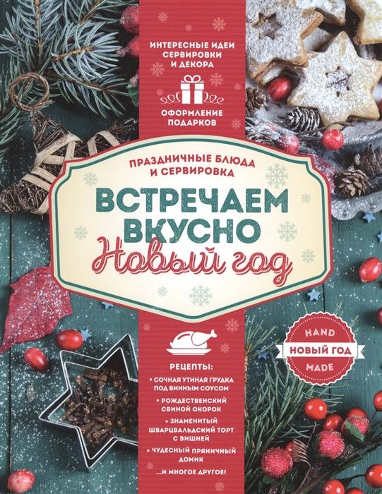 купить Сотникова Т. Встречаем вкусно Новый год дешево
