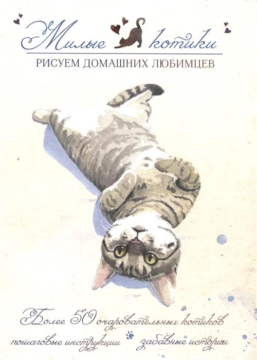 Гуань Ч. Милые котики Рисуем домашних любимцев charles r page charles r page ii jesus
