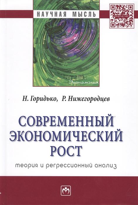Современный экономический рост Теория и регрессионный анализ Монография