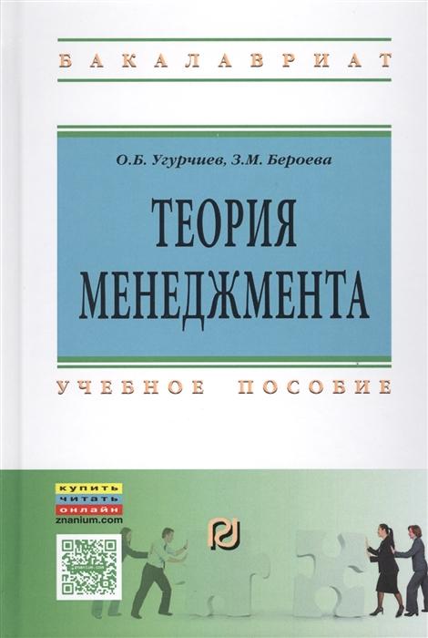 Угурчиев О., Бероева З. Теория менеджмента Учебное пособие недорого