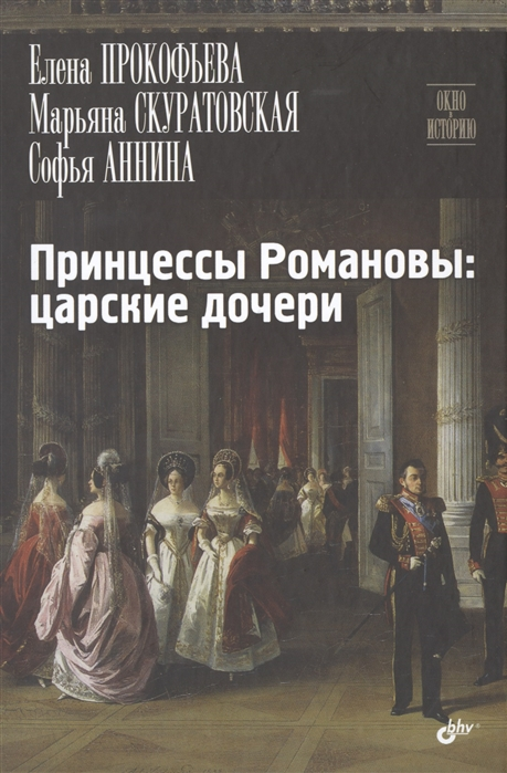 Прокофьева Е., Скуратовская М., Аннина С. Принцессы Романовы царские дочери