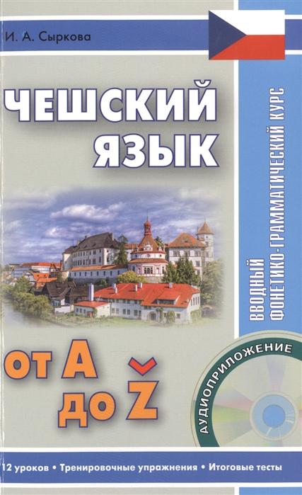 цены на Сыркова И. Чешский язык от А до Z Вводный фонетико-грамматический курс  в интернет-магазинах