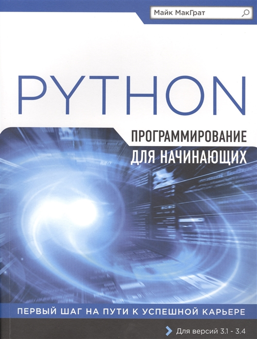 цена на МакГрат М. Программирование на Python для начинающих