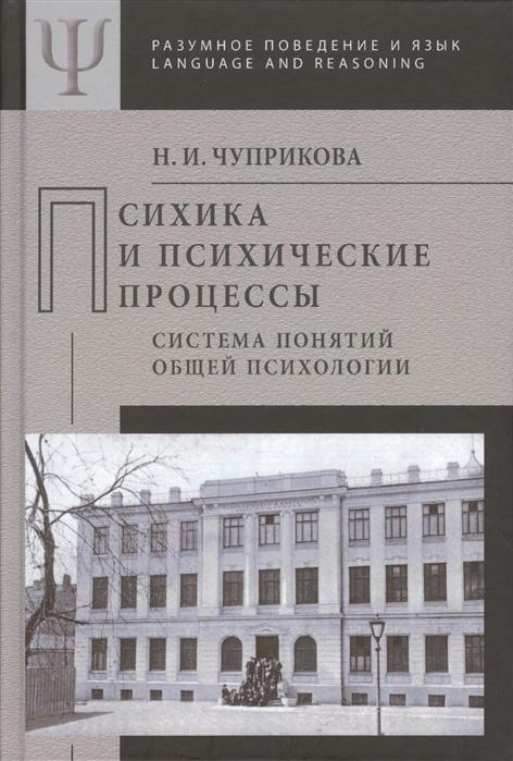 Чуприкова Н. Психика и психические процессы Система понятий общей психологии