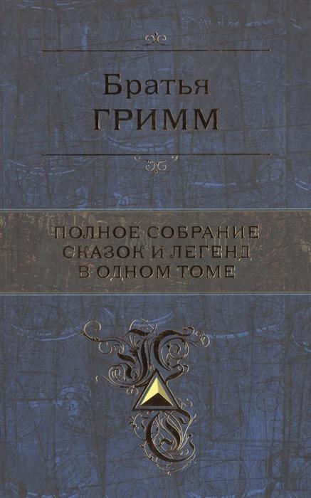 Братья Гримм Полное собрание сказок и легенд в одном томе